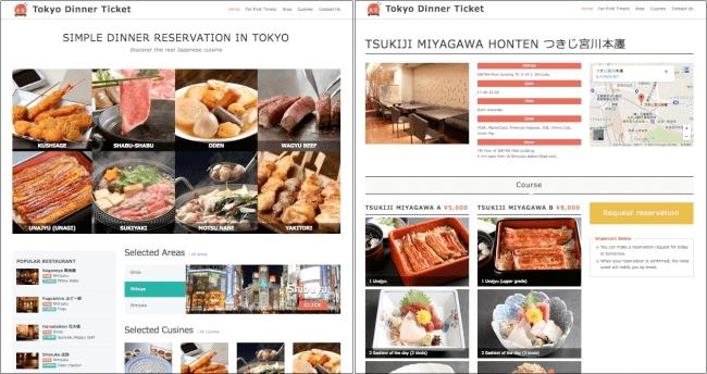 Tokyo Dinner Ticketリリース(2015年11月)