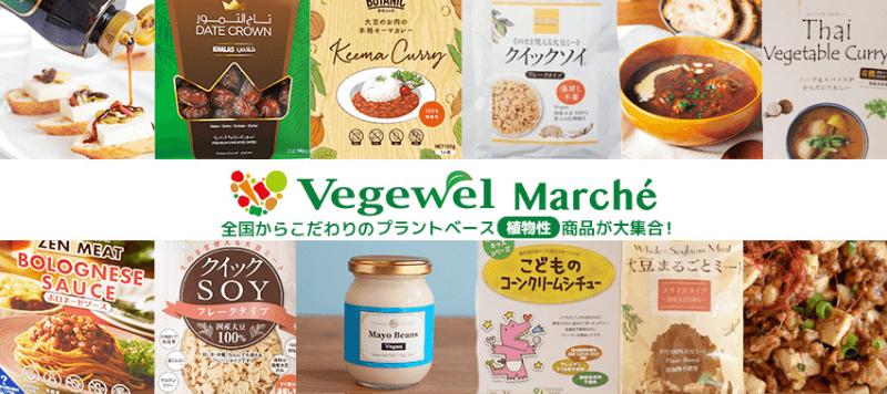 Vegewel Marchéリリース(2019年7月)